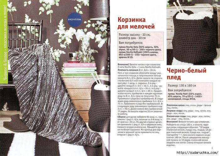 журнал по вязанию для дома вязание спицами и крючком дневник