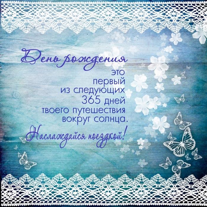 Цветов телефон, поздравление с днем рождения зимние картинка