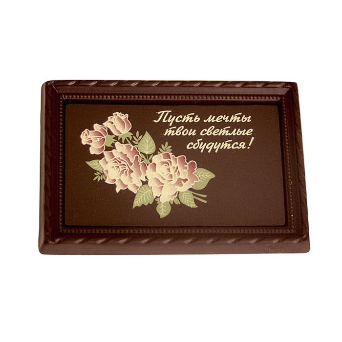 Открытки, шоколадная открытка с днем рождения