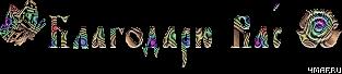 4maf.ru_pisec_2013.05.14_18-57-49 (2) (313x68, 35Kb)