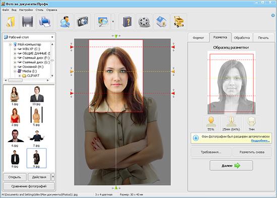 Фото на паспорт программа для windows. Обсуждение на.