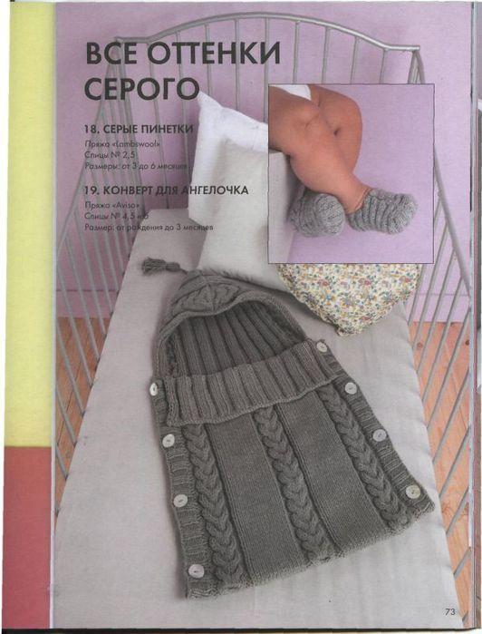 Схема вязаного конверта для новорождённого - скачать схему
