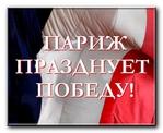 Превью pobeda_parizh_prazdnuet_pobedu_myparis_neskuchnuye_zametki (699x571, 249Kb)