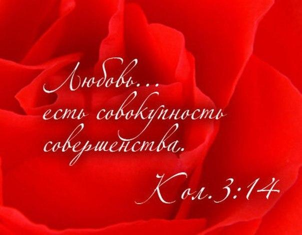 Христианские открытки бог любит тебя
