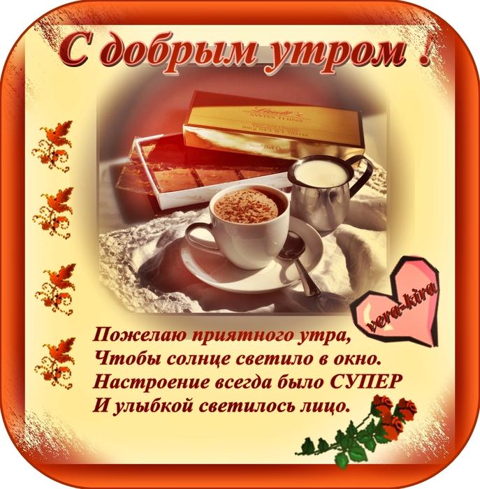 большинстве это пожелания с добрым утром друзьям в прозе хорошо