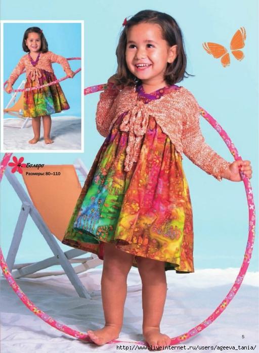 сабрина вязание для детей смотреть