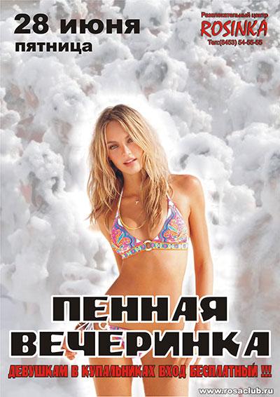 Сексуальная девушка пенная вечеринка