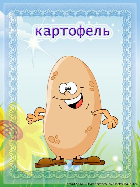 Госпожа картошка открытка, рождественские