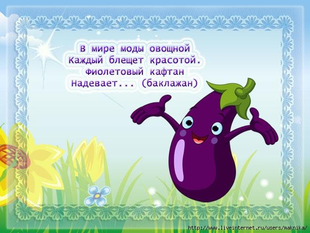 Копилка детских стихов - Сайт для мам малышей 48