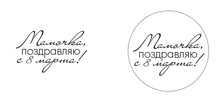 Надписи для мамы на открытках, картинки надписями