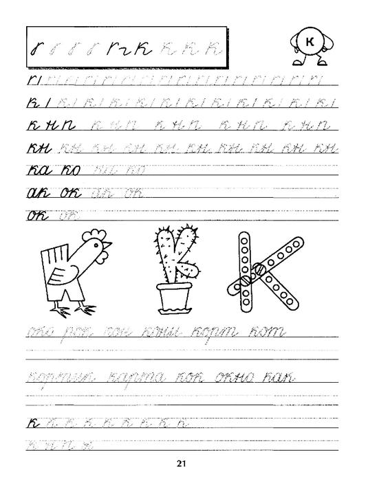 Мои Волшебные Пальчики 3 Решебник В Картинках