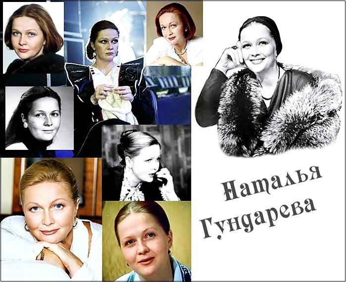 Фото российских артистов кино гундаревой