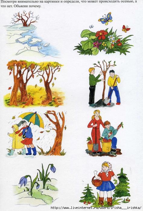 Эмблема на экологическую тему картинки осень пока