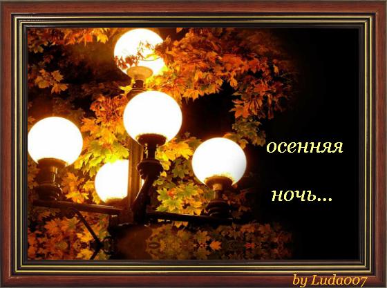 Началом петровского, открытки осень ночь