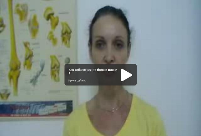 Изображение - Как снять острую боль в плечевом суставе 125242650_3720816_Bol_v_plechah2