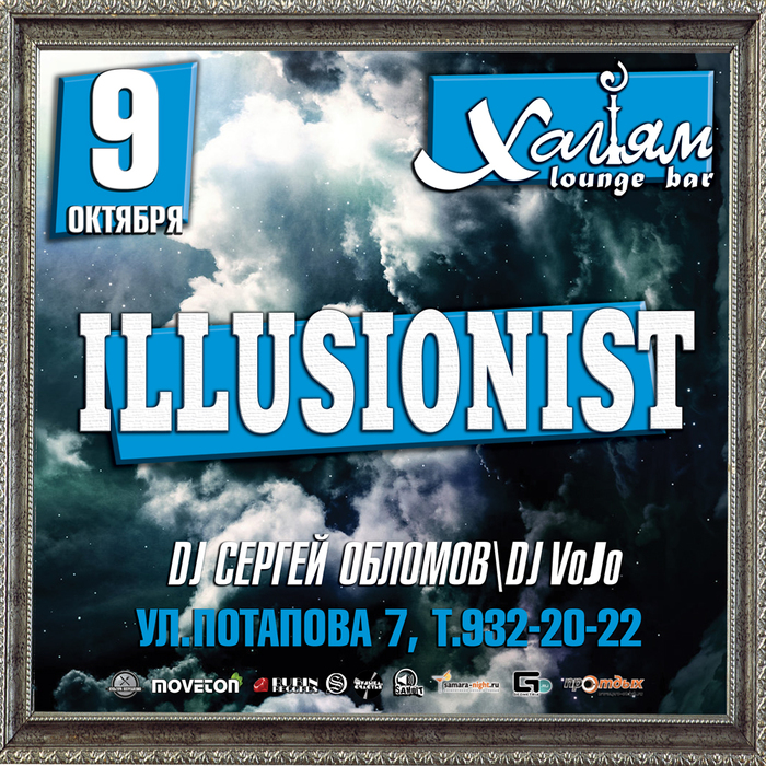 9 октября ILLUSIONIST (700x700, 540Kb)