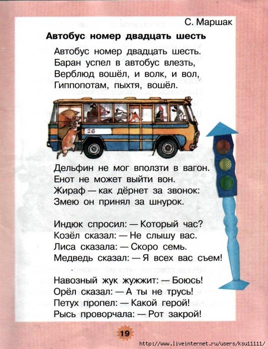Картинки стих автобус номер двадцать шесть