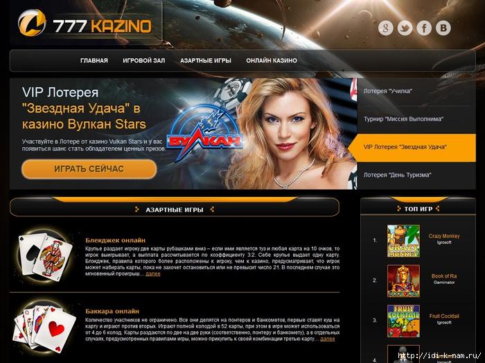 kazino 777 играть