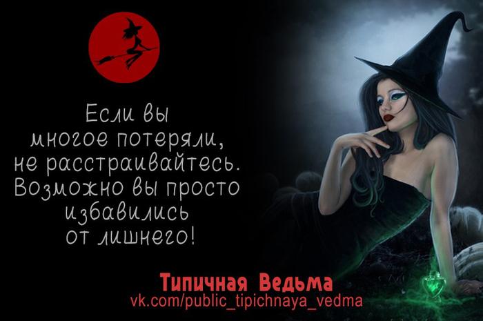 Ты ведьма картинка