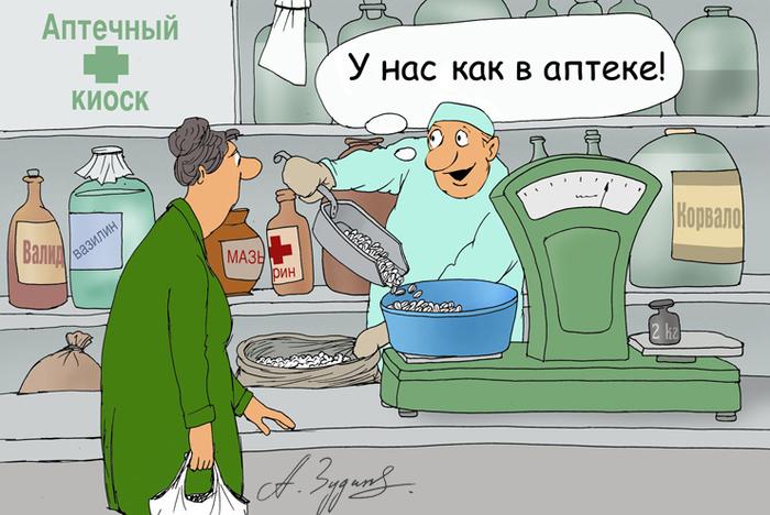 Смешные картинки аптеки, открытку днем бракосочетания