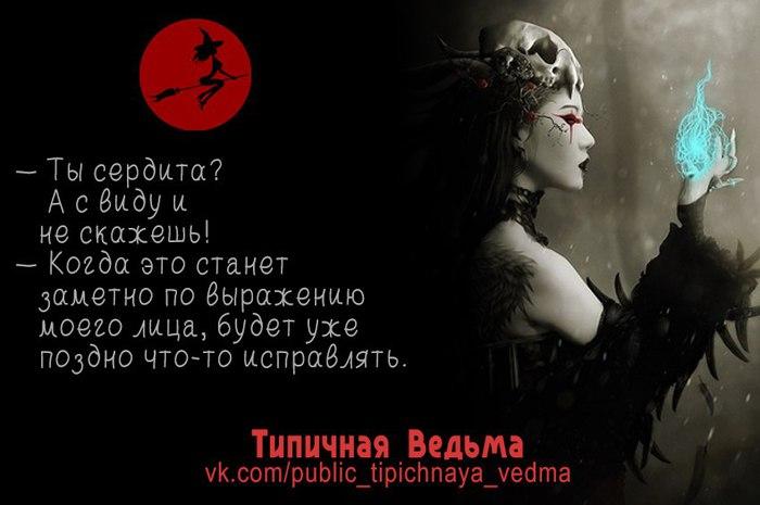 картинки о ревности с ведьмами для лестниц новосибирске