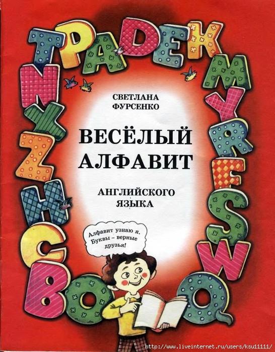 Английским с алфавитом знакомство сказочное