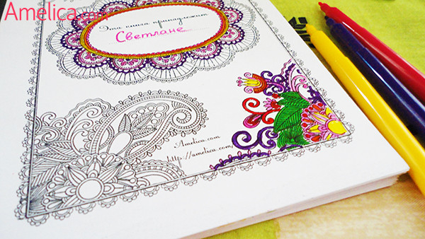 Арт-терапия книга раскраска для записей с картинками ...