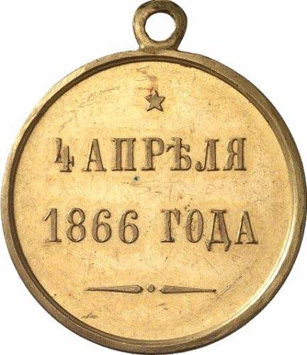 Медаль Осипа Комисарова, реверс (432x500, 183Kb)