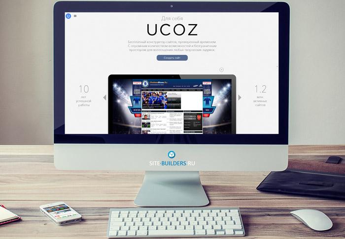 Продвижение сайта с ucoz создание сайта интернет магазина своими руками