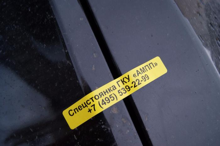 эвакуация авто под знаком остановка запрещена