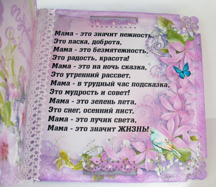 Детской, как написать открытку мамочке