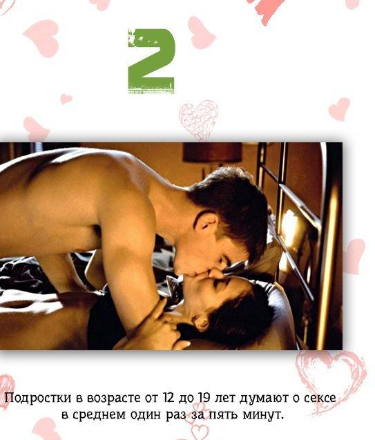 fakty_o_sekse_17_foto_2 (543x637, 52Kb)