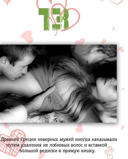 fakty_o_sekse_17_foto_13 (543x674, 55Kb)