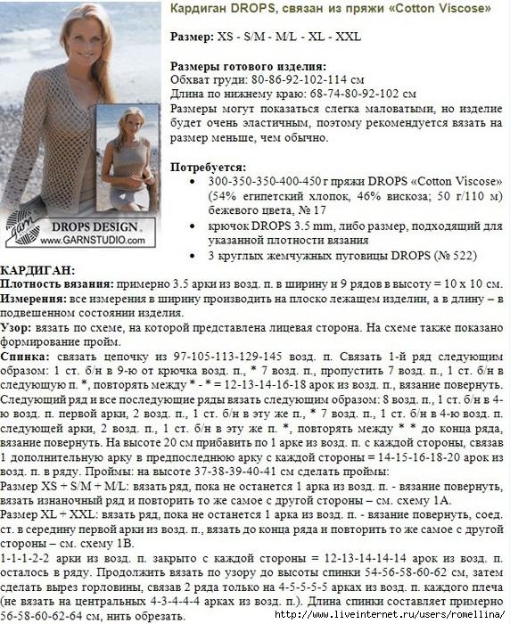 5198157_kard_dr1 (572x700, 413Kb)