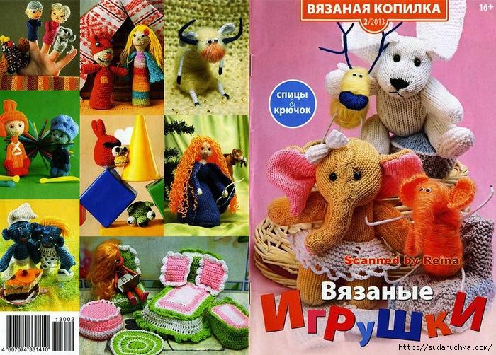 Журнал вязаные игрушки крючком