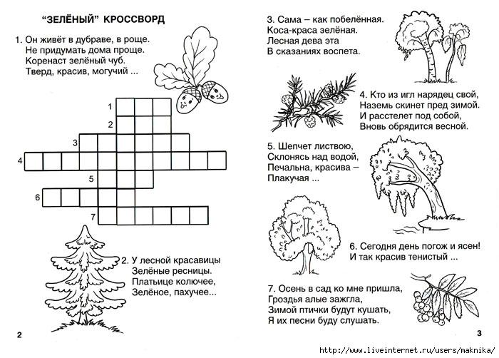 Новогодние математические кроссворды 5 класс