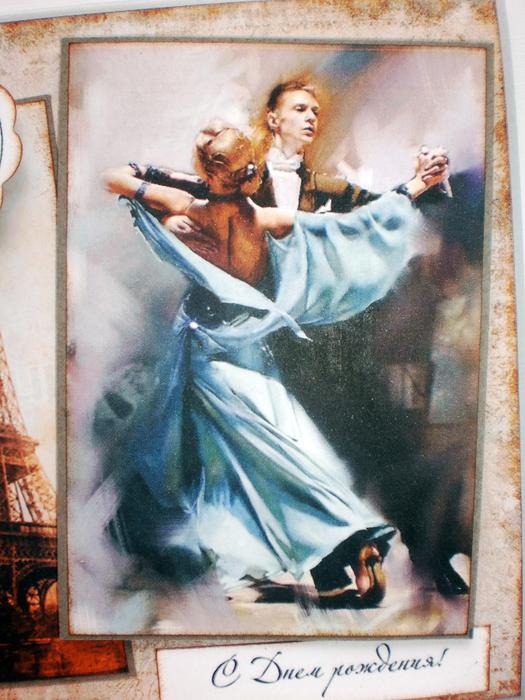 Открытка танцоров