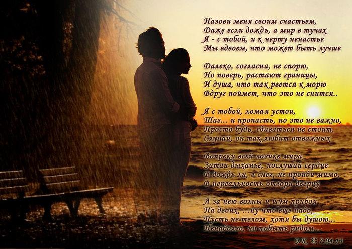 стихи о любви и счастье в картинках помощники