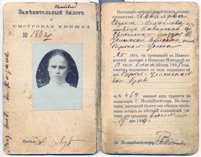 Prostitution_passport_Russian_Empire_1904_front (689x538, 129Kb)