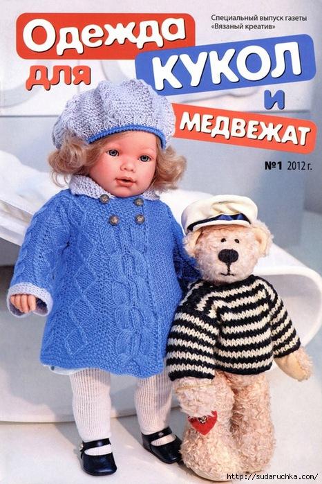 одежда для кукол записи в рубрике одежда для кукол дневник