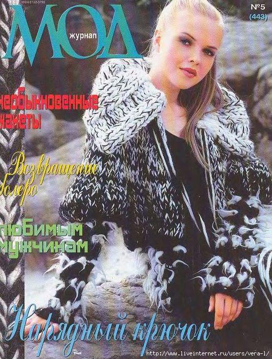 журнал мод 400 450 записи в рубрике журнал мод 400 450 жизнь