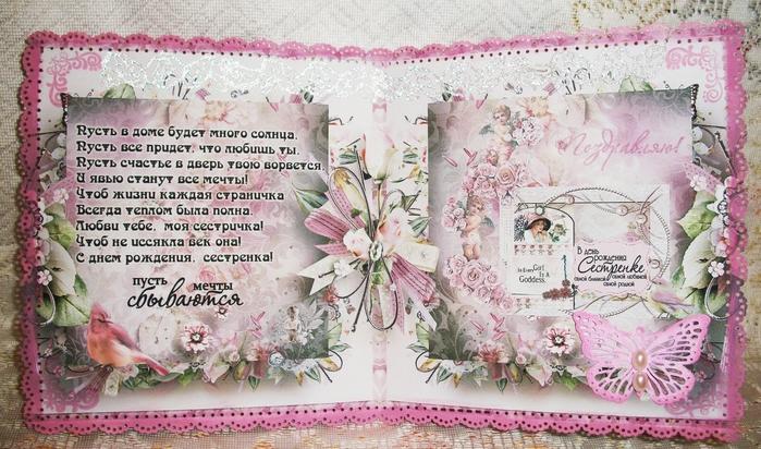 Изображением николая, открытки на день рождение сестре к 21 год