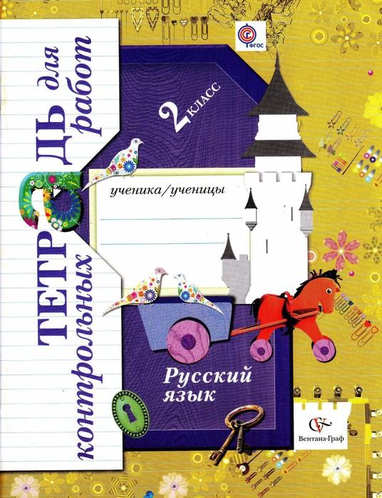 Тетрадь для контрольных работ по русскому языку класс Школа   итоговые результаты обучения русскому языку во 2 классе Соответствует ФГОС 0001 536x700 133kb