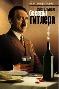 Hitler's_Table_Talk_1941—1944_cover (200x300, 11Kb)