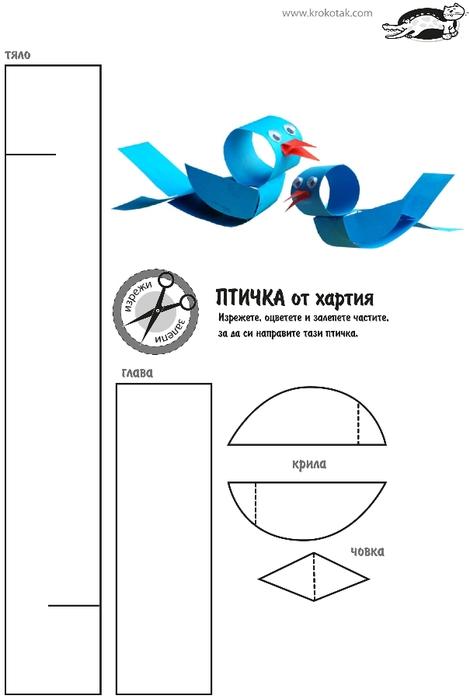 бумажные фигурки (5) (470x700, 72Kb)