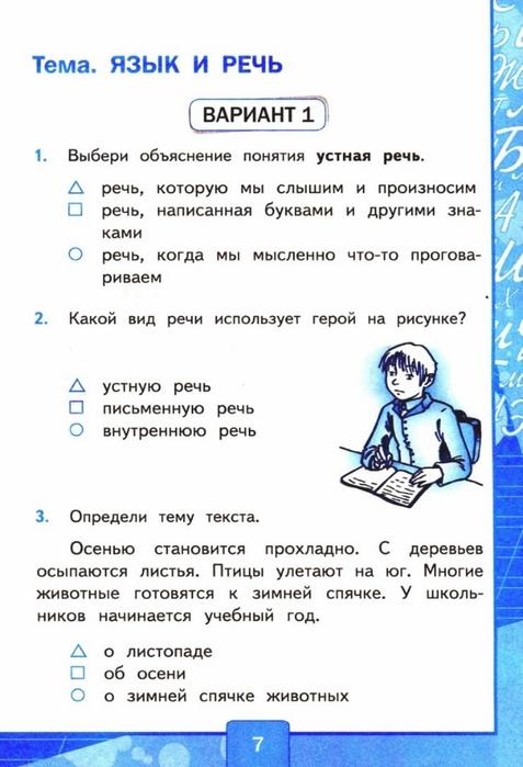 Тесты класс тихомирова русский язык 2 гдз