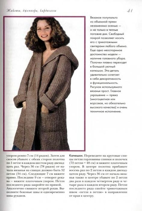 Пальто вязаное с норвежским орнаментом с капюшоном sweaterok.