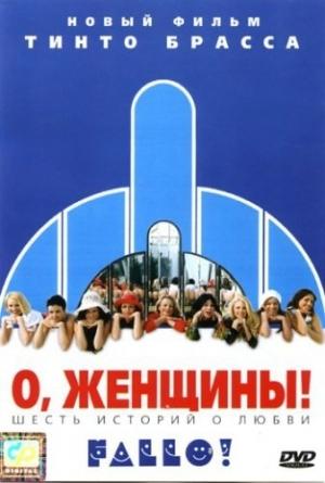 film-o-zhenshini-erotika-smotret-onlayn
