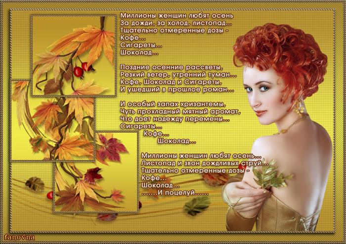 искреннее картинки со стихами я люблю осень массаж тела