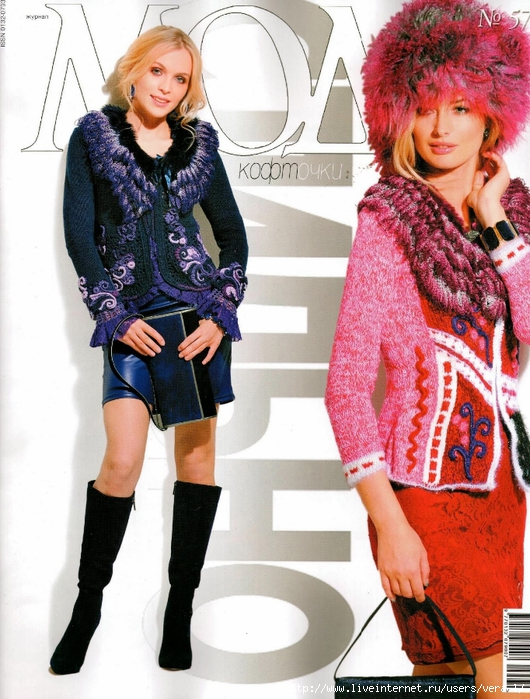Журнал журнал мод 498 скачать